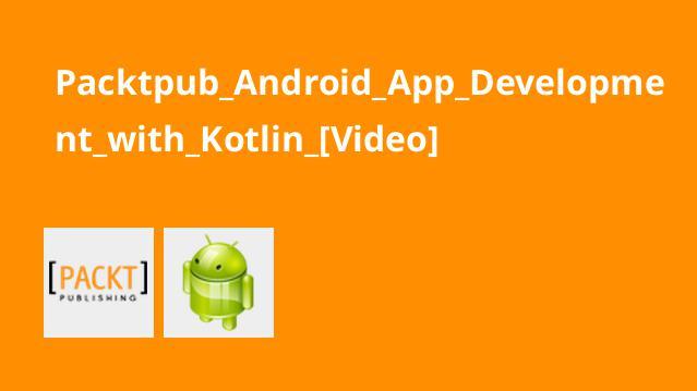 آموزش توسعه اپلیکیشن Android با کوتلین
